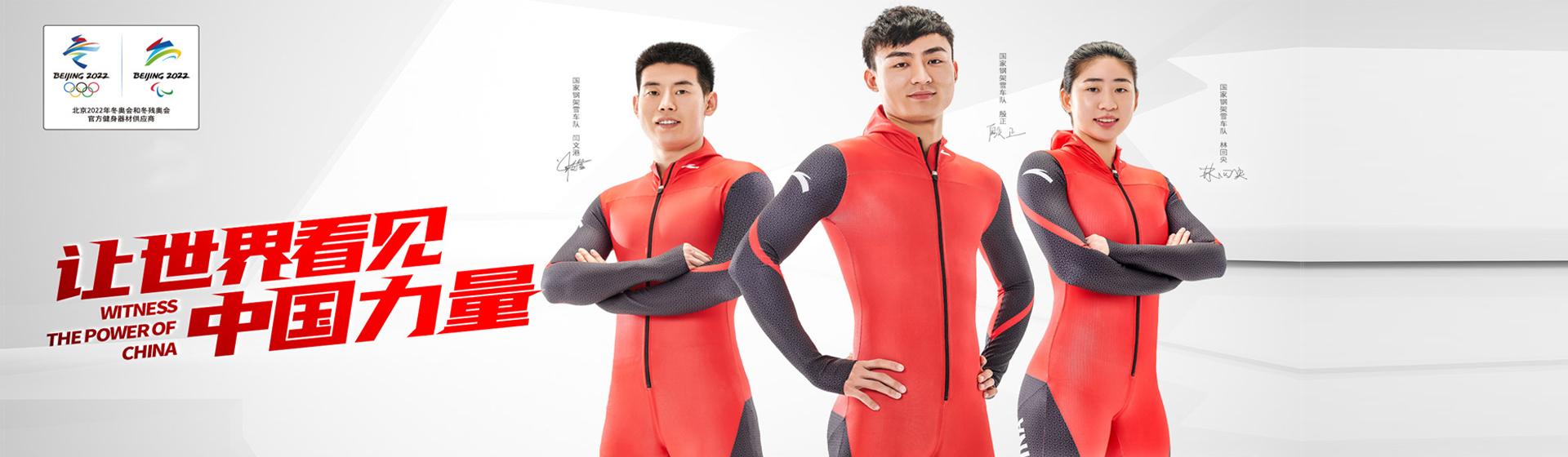 青海体育器材